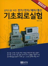 공학도를 위한 전기 전자 제어 통신 기초 회로 실험