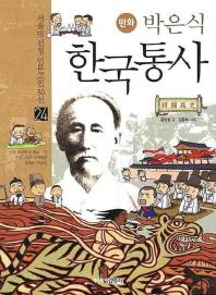 만화 박은식 한국통사