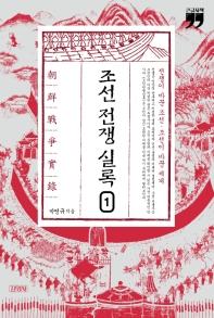 조선전쟁실록. 1(큰글자책)