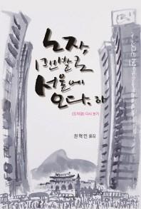노자, 맨발로 서울에 오다(하)