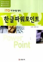 한글 파워포인트(ITQ 자격시험 대비)