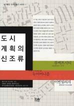 도시계획의 신조류
