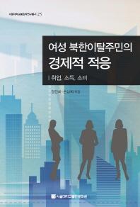 여성 북한이탈주민의 경제적 대응