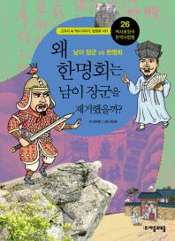 역사공화국 한국사법정. 26: 왜 한명회는 남이 장군을 제거했을까