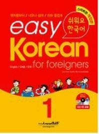 Easy Korean. 1: for foreigners(쉬워요 한국어)