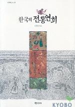 한국의 전통연희