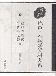 민속 인류학 자료대계: 조선의 풍모 반도의 근영