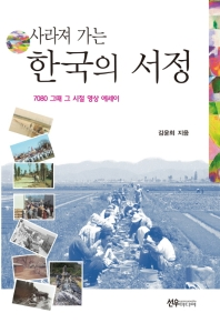 사라져 가는 한국의 서정