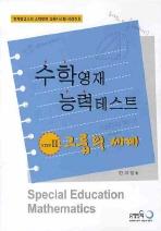 수학영재 능력테스트. STEP 2: 그룹의 세계