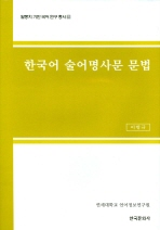 한국어 술어명사문 문법
