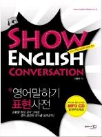 Show English Conversation 영어말하기 표현사전