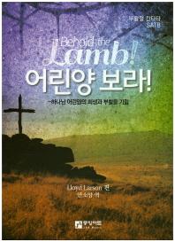 부활절 칸타타 SATB 어린양 보라!: Lloyd Larson 편