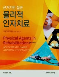 근거기반 접근 물리적 인자치료