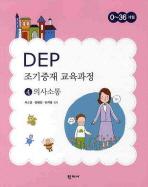 DEP 조기중재 교육과정. 4: 의사소통