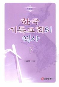한국 기독교회의 역사(하)