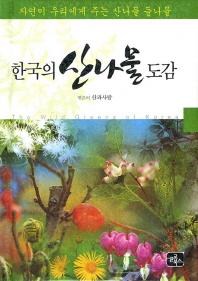 한국의 산나물 도감