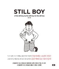 스틸보이(Still Boy)