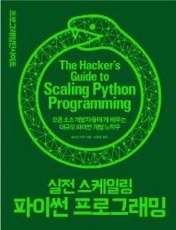 실전 스케일링 파이썬 프로그래밍