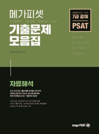 메가피셋 PSAT 기출문제 모음집: 자료해석(2021)