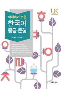 이해하기 쉬운 한국어 중급 문형
