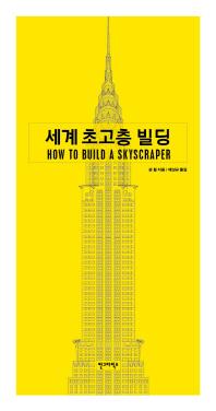 세계 초고층 빌딩