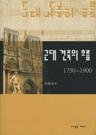 근대 건축의 흐름 1750-1900