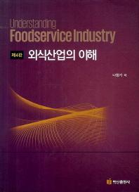 외식산업의 이해