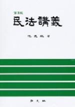 민법강의(제3판)