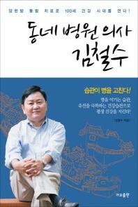 동네 병원 의사 김철수