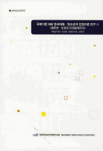 국제기준 대비 한국아동 청소년의 인권수준 연구. 4(생존권 보호권 인권실태조사)