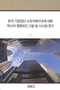 한국 기업집단 소유지배구조에 대한 역사적 영향요인 고찰 및 시사점 연구