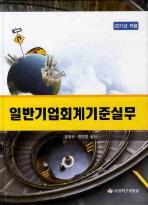 2011년 적용 일반기업회계기준실무