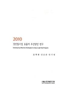 경전철사업 효율적 추진방안 연구(2010)