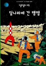 땡땡의 모험 17:달나라에 간 땡땡