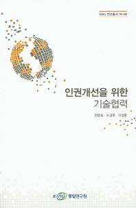 인권개선을 위한 기술협력