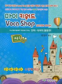 마이키워드 Voca Shop Section Book(초급 1)
