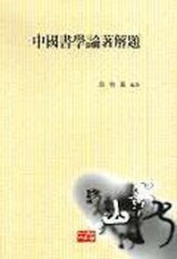 중국서학논저해제