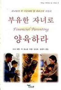 부유한 자녀로 양육하라(기독교세계관과삶 9)