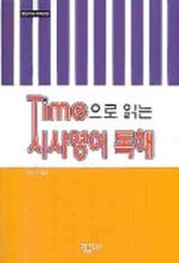 Time 으로 읽는 시사영어 독해