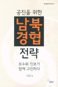 공진을 위한 남북경협 전략