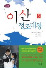 이산 정조대왕. 5