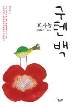효자동 구텐백