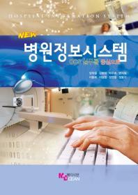 New 병원정보시스템