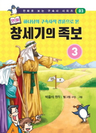 하나님의 구속사적 경륜으로 본 만화 창세기의 족보. 3