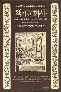책의 문화사