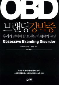 OBD 브랜딩강박증