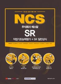 NCS 주식회사 에스알 SR 직업기초능력평가+SR 일반상식(2021)