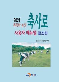 똑똑한 농장 축사로 사용자 매뉴얼: 젖소편(2021)