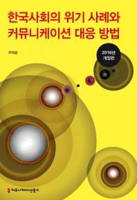 한국사회의 위기 사례와 커뮤니케이션 대응 방법