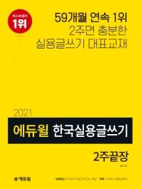 에듀윌 한국실용글쓰기 2주끝장(2021)